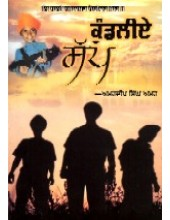 Kundlie Sap - Book By Amardeep Singh Amar