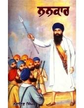 Lalkar - Book By Narain Singh