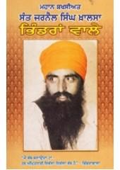 Mahan Shakshsiat Sant Jarnail Singh Khalsa Bhindranwale - Book By Tara Singh Hayer