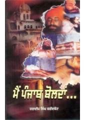 Mai Punjab Bolda - Book By Jagdeep Singh Faridkot