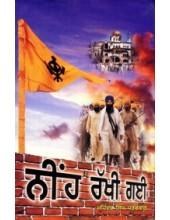 Neeh Rakhi Gai - Book By Mahinder Singh Pattarkar