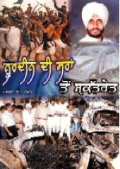 Nurdeen Di Saran to Sakatret - Book By Jagdeep Singh Faridkot
