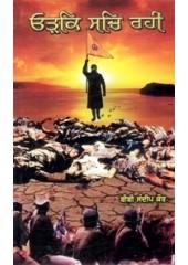 Orak Sach Rahi - Book By Bibi Sandeep Kaur