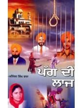 Pagg Di Laaj - Book By Maninder Singh Baja