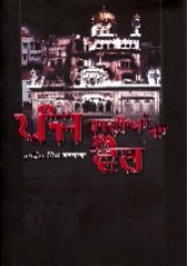 Panj Sadian Da Vair - Book By Sukhdeep Singh Barnala