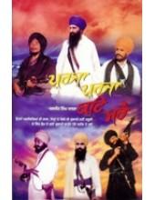 Purja Purja Kat Marai - Book By Baljit Singh Khalsa