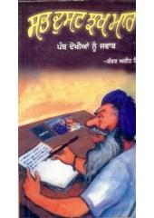 Sabh Dust Jhakh Mara - Book By Kanwar Ajit Singh