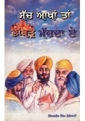 Sach Akhan Te Bhambar Machda Hai - Book By Inderjit Singh Gogoani