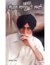 Sangarsh Salakhan Te Sajni - Book By Gajinder Singh