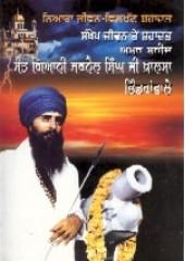 Sankhep Jeevan : Sant Bhindranwale - Book By Giani Harnam S. Khalsa