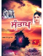 Santap - Book By Shamsher S. Dhumeval