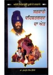 Sarkari Daihshatgard Da Ant - Book By Sukhpreet Singh Udoke