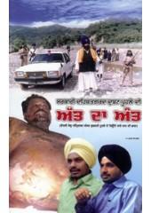 Sarkari Dehshatgard Dusht Puhle Di Att Da Ant - Book By Dr. Sukhpreet Singh Udoke
