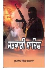 Sarkari Saajish - Book By Sukhdeep Singh Barnala