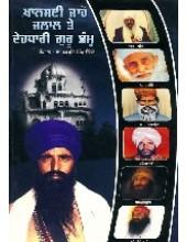 Shabad Guru Sidhant  te Dehdhari Dambh - Book By Jagdeep Singh Faridkot