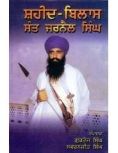 Shaheed Bilas Sant Jarnail Singh - Book By Gurtej Singh , Swaranjit Singh