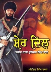 Sher Dil - Shaheed Bhai Surinder Singh Sodhi - Book By Maninder Singh Baja