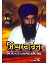 Singh Garj - Book By Narain Singh