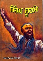 Singh Soorme - Book By Inderjit Singh Gogoani