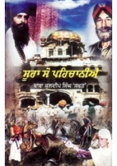 Soora So Paihchaaniye - Book By Kuldip Singh Sakht