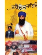 Tabai Ros Jagio - Book By Gurnam Singh Chauhan