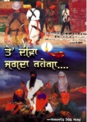 Te Diva Jagda Rahega - Book By Amardeep Singh Amar