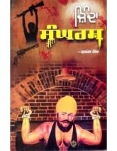 Zinda Sangarsh - Book By Gurmel Singh