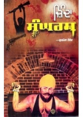 Zinda Sangarsh - Book By Gurmel Singh