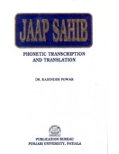 Jaap Sahib - Phonetic Transcription and Translation - Book By Dr. Rabindar Powar