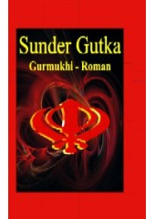 Sunder Gutka (Gurmukhi Roman) Gutka