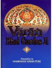 Varan Bhai Gurdas Ji English Translation - Book By Shamsher Singh Puri