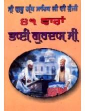 41 Varan Bhai Gurdaas Ji - Book By Bhai Gurdaas Ji