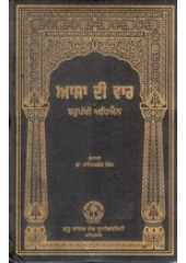 Aasa Di Vaar Bahupakhi Adhyayan - Book By Rai Jasbir Singh