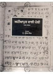 Ahiapur Wali Pothi Part-I - Book By Prof. Pritam Singh
