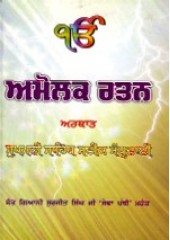 Amolak Ratan - Sukhmani Sahib Steek  - Book By Harbans Singh Nirmal