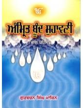 Amrit Boond Suhavni - Gurbachan Singh Makin - Book By Gurbachan Singh Makin