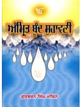 Amrit Boond Suhavni - Part 2 - Book By Gurbachan Singh Makin