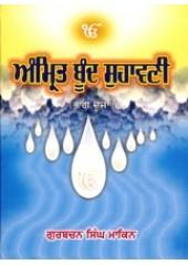 Amrit Boond Suhavni - Part 2 - Book By Gurbachan Singh Makin