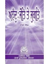 Anand Jot Te Jugat - Book By Taran Singh