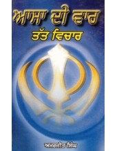 Asa Di Vaar - Book By Amarjeet Singh