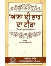 Asa Di Var Da Teeka - Book By Dr. Ratan Singh Jaggi