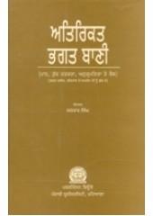 Atirikt Bhagat Bani - Path - Tuk Tatkara , Anukramnika Te Kosh - Book By Balkar Singh