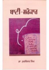 Baani Sarokar - Book By Sukhwinder Singh