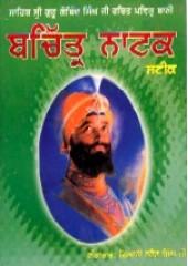 Bachitar Natak Steek - Book By Pandit Narain Sing Ji Giani