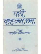 Bani Baba Ram Das - Book By Jasbir Singh Sabar