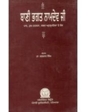 Bani Bhagat Namdev Ji - Path Tuk Tatkara - Shabad Anukramnika Te Kosh - Book By Dr. Balkar Singh