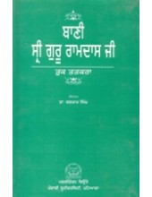 Bani Sri Guru Ramdas Ji - Book By Balkar Singh