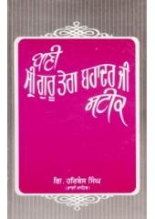 Bani Sri Guru Tegh Bahadur Ji Steek - Book By Giani Harbans Singh Ji