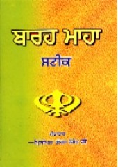 Barah Mah Steek - Book By Principal Ganga Singh