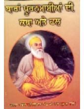Barah Pooranmashian Di Katha Ate Fal - Book By Giani Giaan Singh